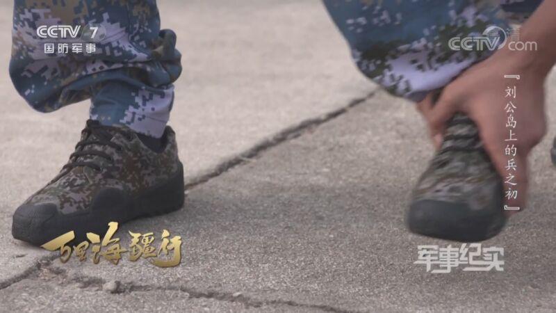 《军事纪实》 20201007 万里海疆行 刘公岛上的兵之初