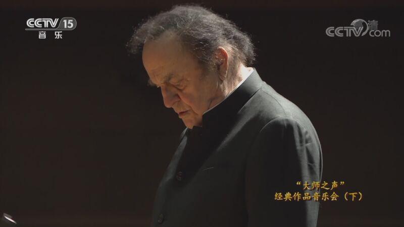 """《CCTV音乐厅》 20201007 """"大师之声""""经典作品音乐会(下)"""