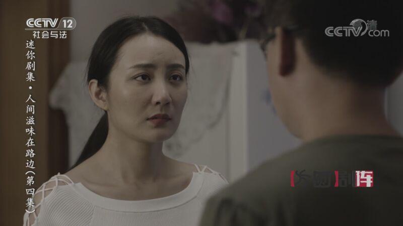 《方圆剧阵》 20201008 迷你剧集·人间滋味在路边(第四集)