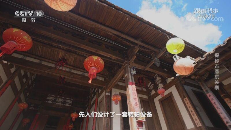 《跟着书本去旅行》 20201013 探秘古厝东关寨