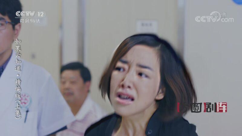 《方圆剧阵》 20201021 如果云知道·精编版 (上集)