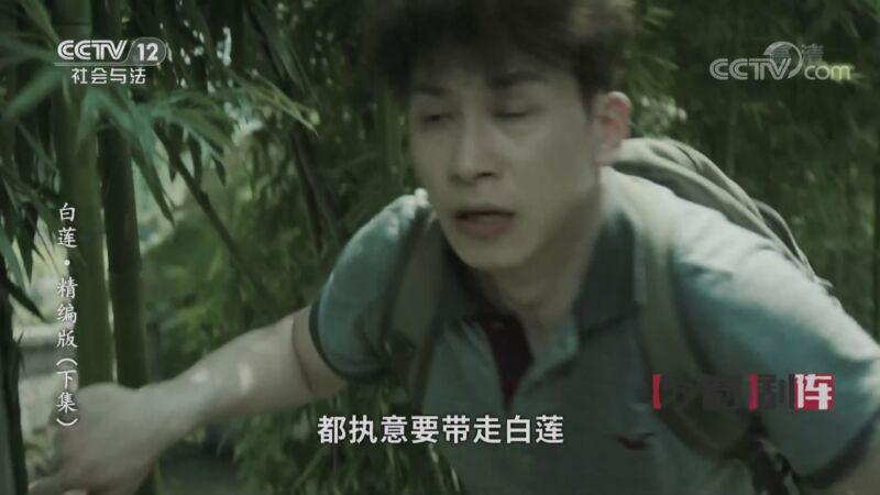 《方圆剧阵》 20201024 白莲·精编版(下集)