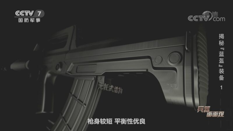 """《兵器面面观》 20201026 揭秘""""蓝盔""""装备 1"""
