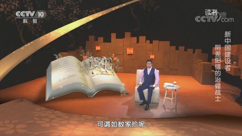 《读书》 20201027 陈应松 《飞蝗物语》 新中国建设者-阴差阳错的治蝗战士