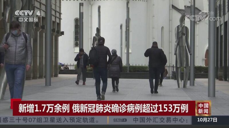 《中国新闻》 20201027 12:00