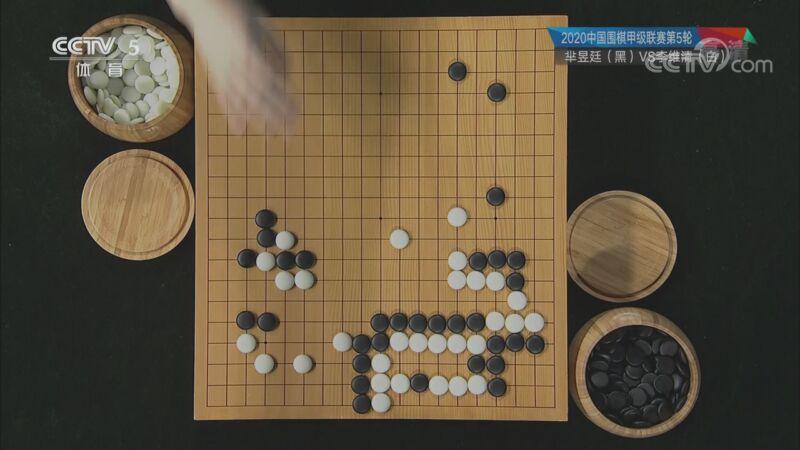 [棋牌乐]20201028 围甲联赛:芈昱廷VS李维清