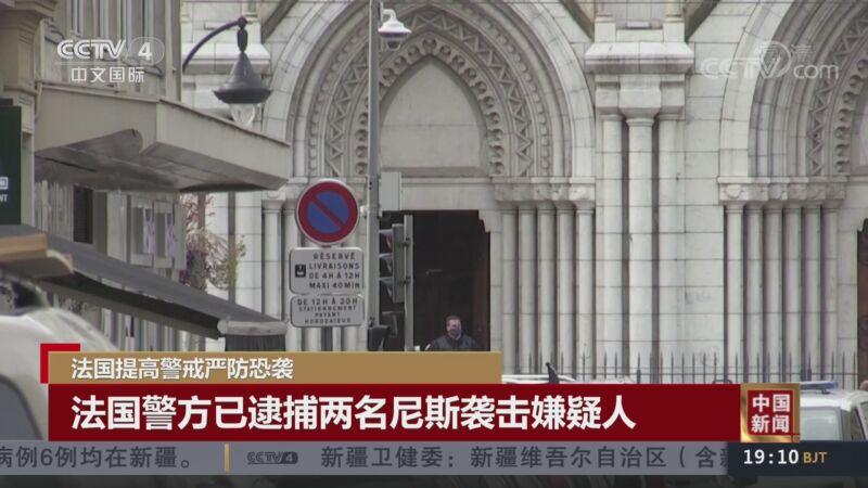 《中国新闻》 20201031 19:00