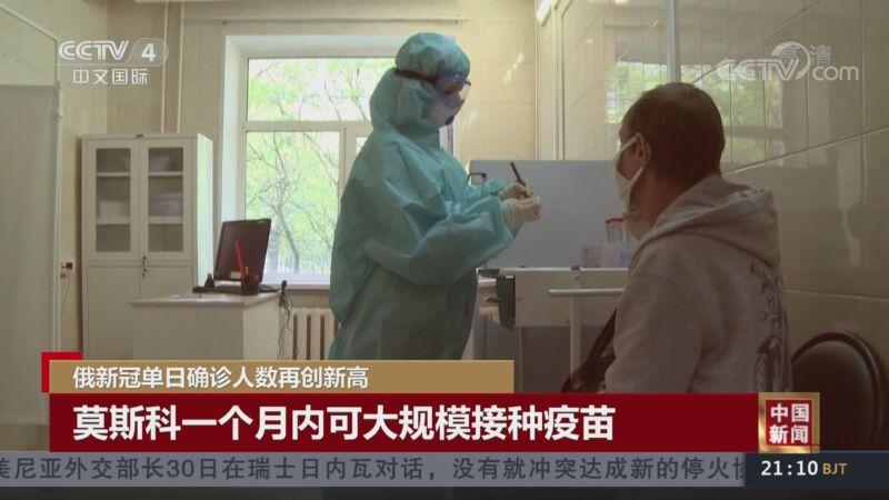 《中国新闻》 20201031 21:00
