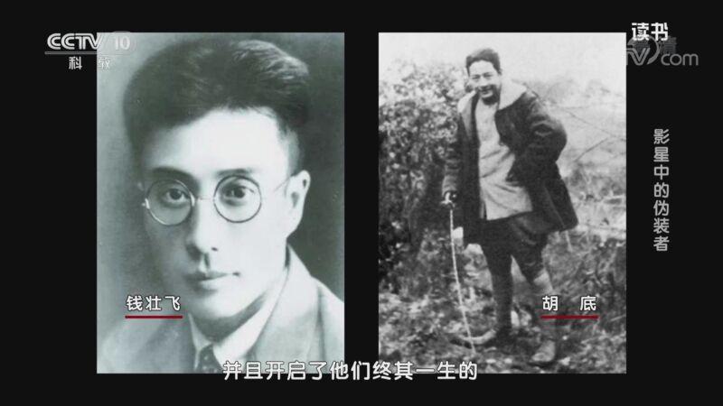《读书》 20201101 张颖 《刀锋上的行走 亲历1911-1949》 影星中的伪装者
