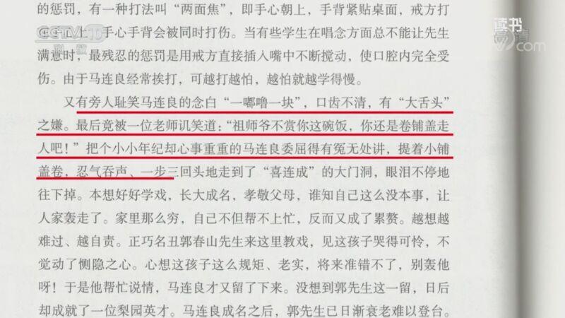 《读书》 20201104 马龙 《不信东风唤不回我的祖父马连良》 京剧末等生的逆袭