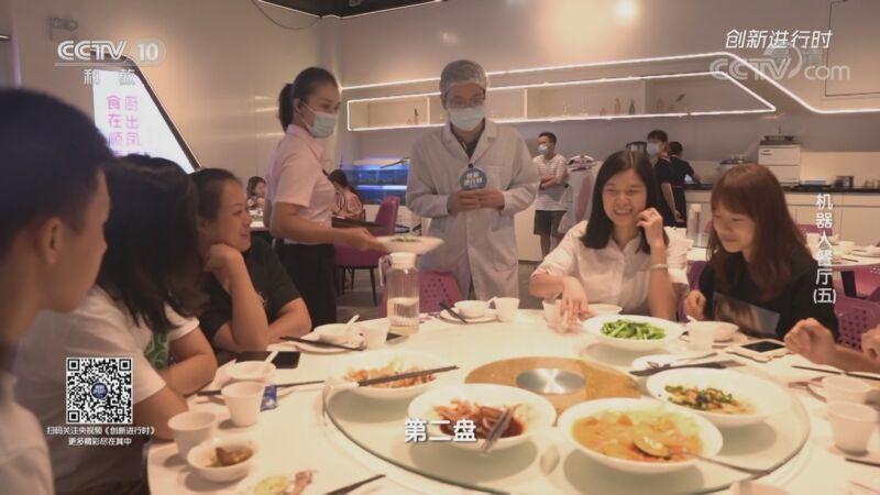 《创新进行时》 20201104 机器人餐厅(五)