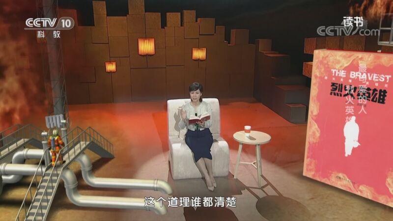 《读书》 20201110 鲍尔吉·原野 《烈火英雄》 最可爱的人 烈火英雄刘磊