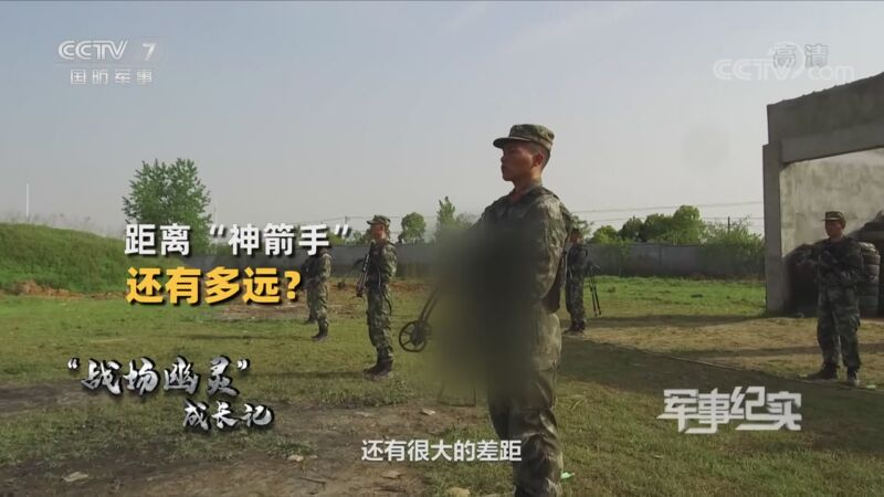 """《军事纪实》 20201111 """"战场幽灵""""成长记"""