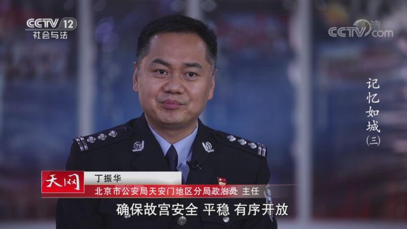 《天网》 20201113 三集纪录片 记忆如城(三)