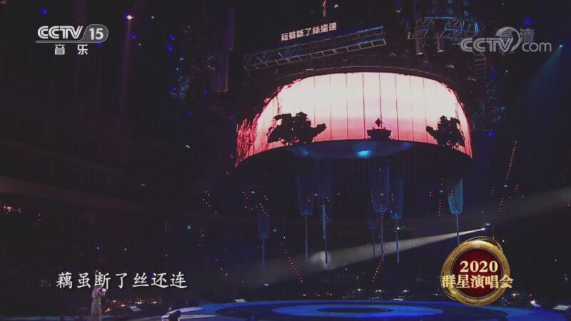 《精彩音乐汇》 20201115 2020群星演唱会 第一辑