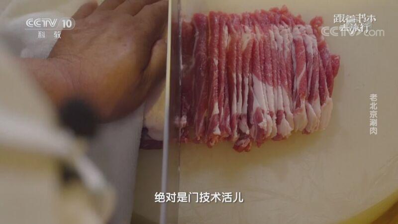 《跟着书本去旅行》 20201117 老北京涮肉