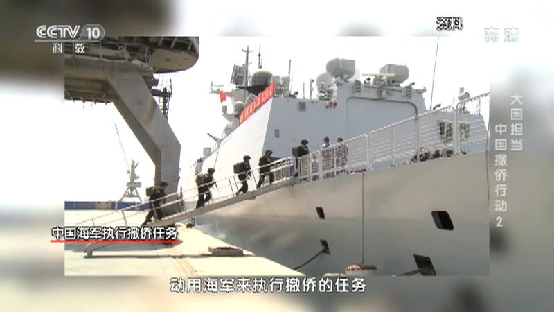 《读书》 20201222 黄传会 《大国行动:中国海军也门撤侨纪实》 大国担当 中国撤侨行动2