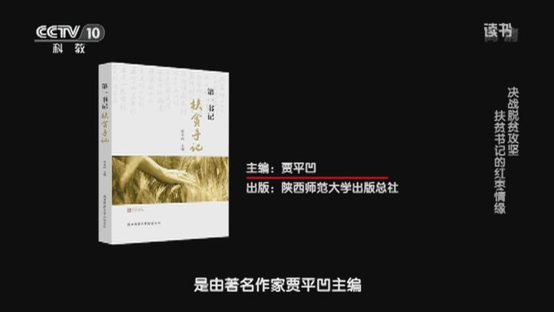 《读书》 20201228 贾平凹 《第一书记扶贫手记》 决战脱贫攻坚 扶贫书记的红枣情缘