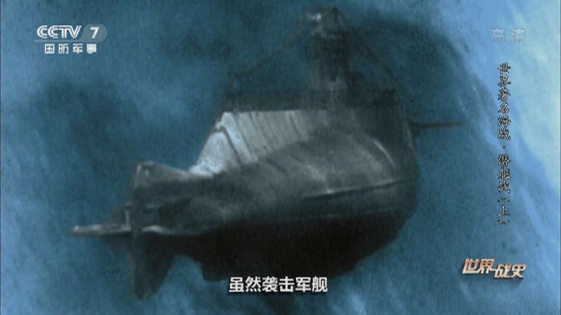《世界战史》 20210101 世界著名海战 潜艇战(上)
