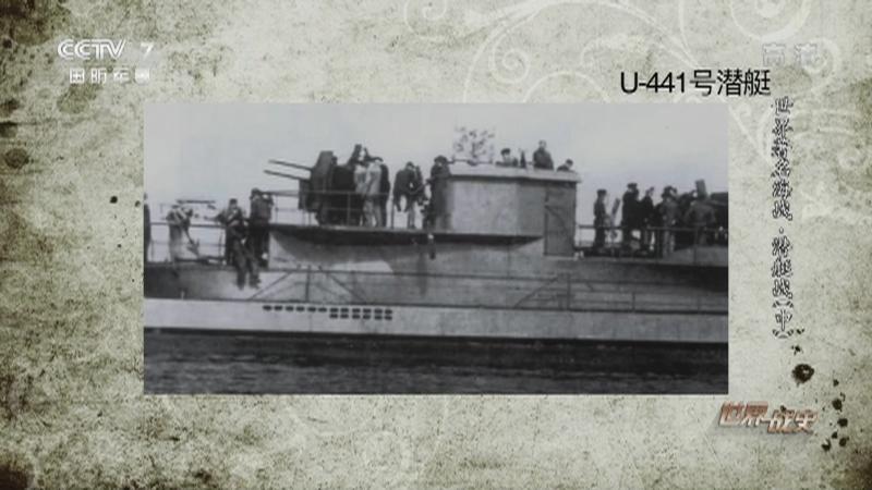《世界战史》 20210104 世界著名海战·潜艇战(中)