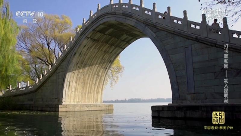 《跟着书本去旅行》 20210105 打卡颐和园——初入昆明湖