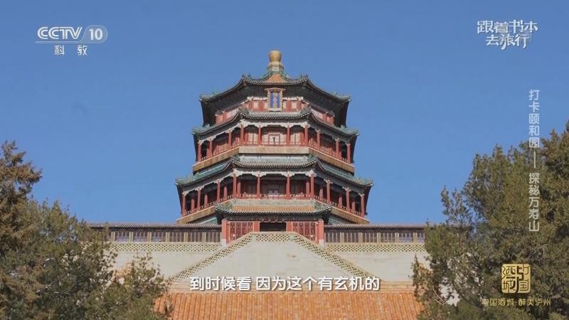 《跟着书本去旅行》 20210106 打卡颐和园——探秘万寿山