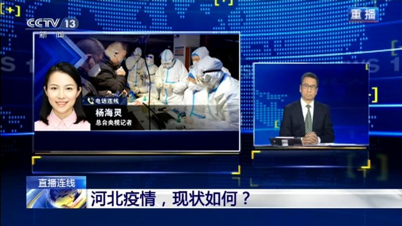 《新闻1+1》 20210107 河北疫情,现状如何?