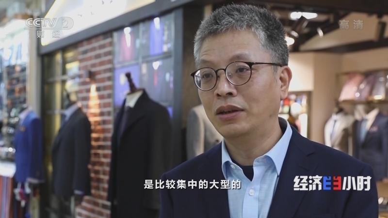"""《经济半小时》 20210111 布料市场里的""""高端定制"""""""