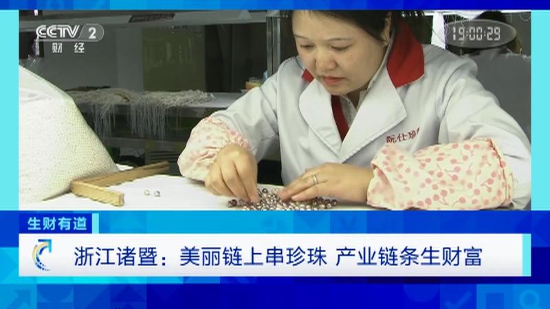 《生财有道》 20210112 浙江诸暨:美丽链上串珍珠 产业链条生财富