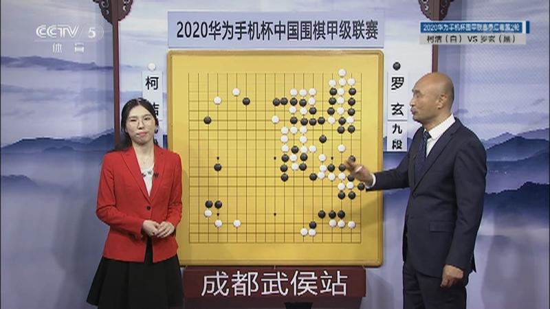 [棋牌乐]20210113 柯洁VS罗玄