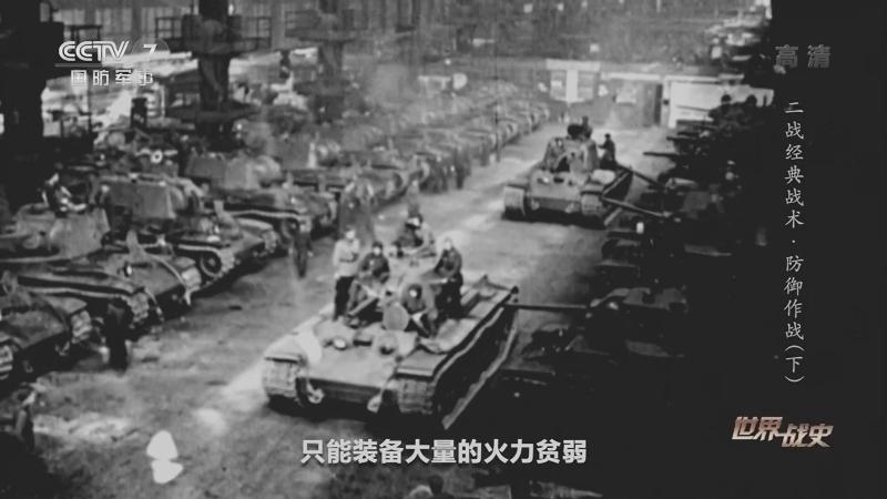 《世界战史》 20210113 二战经典战术 防御作战(下)