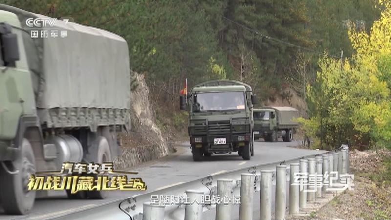 《军事纪实》 20210115 汽车女兵 初战川藏北线