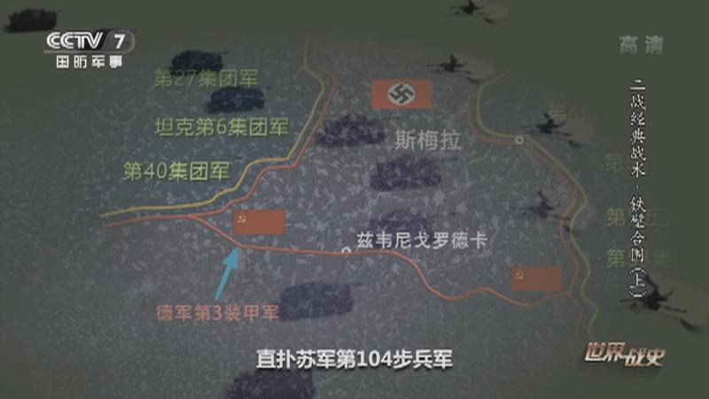 《世界战史》 20210118 二战经典战术 铁壁合围(上)