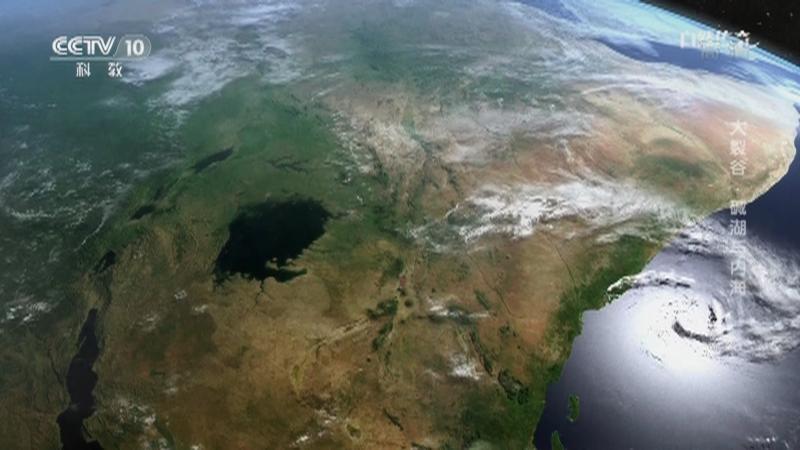 《自然传奇》 20210119 大裂谷·碱湖与内海