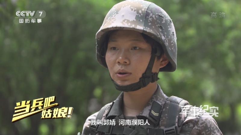 《军事纪实》 20210125 当兵吧姑娘!