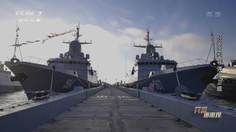 《兵器面面观》 20210127 22800型导弹护卫舰