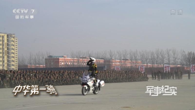 《军事纪实》 20210126 中华第一骑