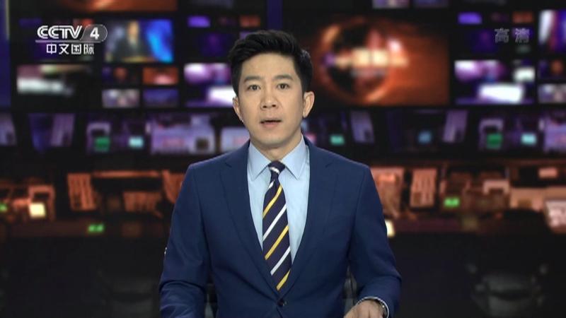《中国新闻》 20210127 07:00