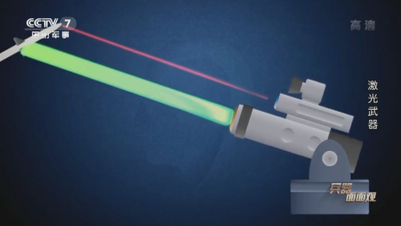 《兵器面面观》 20210128 激光武器