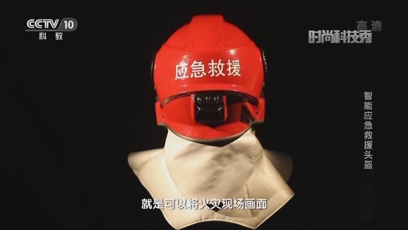 《时尚科技秀》 20210129