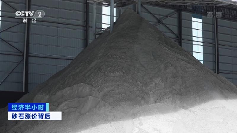 《经济半小时》 20210202 砂石涨价背后