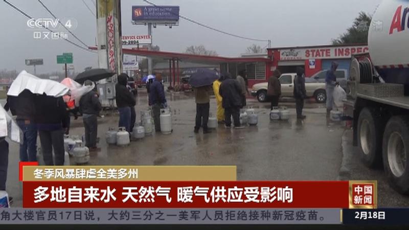 《中国新闻》 20210218 21:00