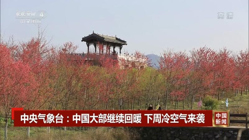 《中国新闻》 20210219 19:00