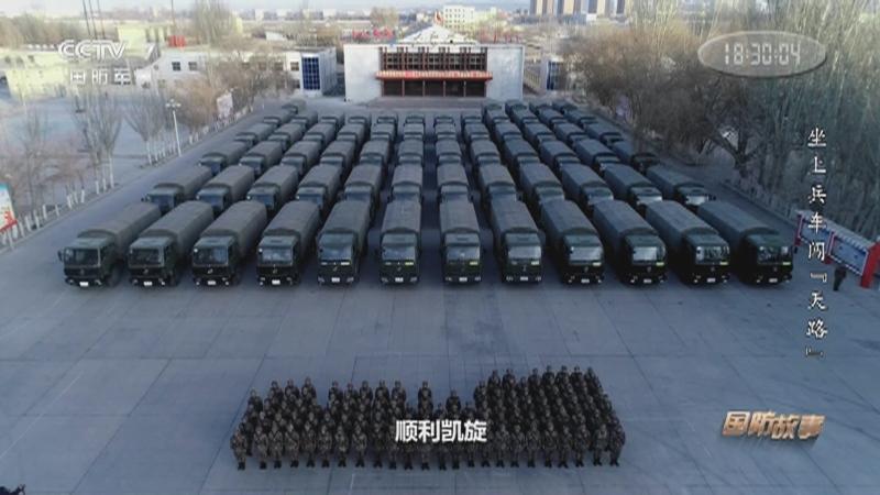 """《国防故事》 20210219 新春走基层 坐上兵车闯""""天路"""""""