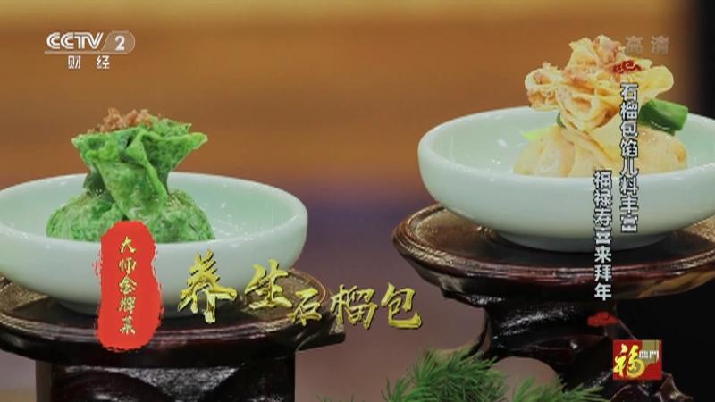 《回家吃饭》 20210222 大师的金牌菜(三)福禄寿喜拜年好菜