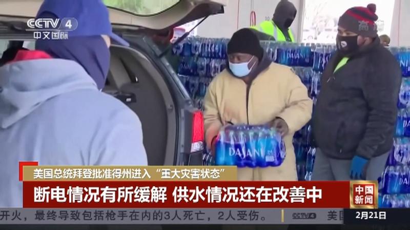 《中国新闻》 20210221 21:00