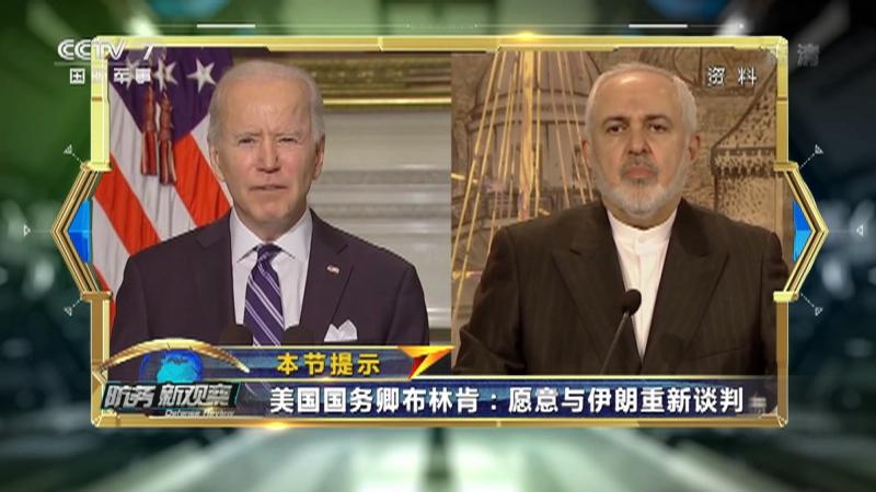 """《防务新观察》 20210222 美军基地遭""""致命袭击"""" 以色列欲激怒伊朗搅黄美伊谈判?"""