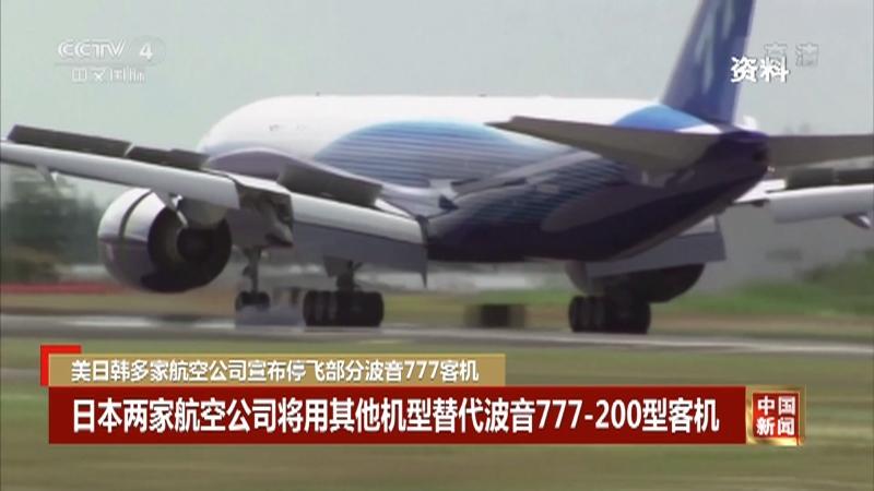 《中国新闻》 20210223 04:00