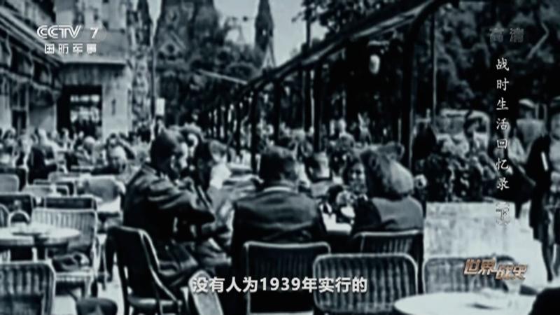 《世界战史》 20210224 战时生活回忆录(下)