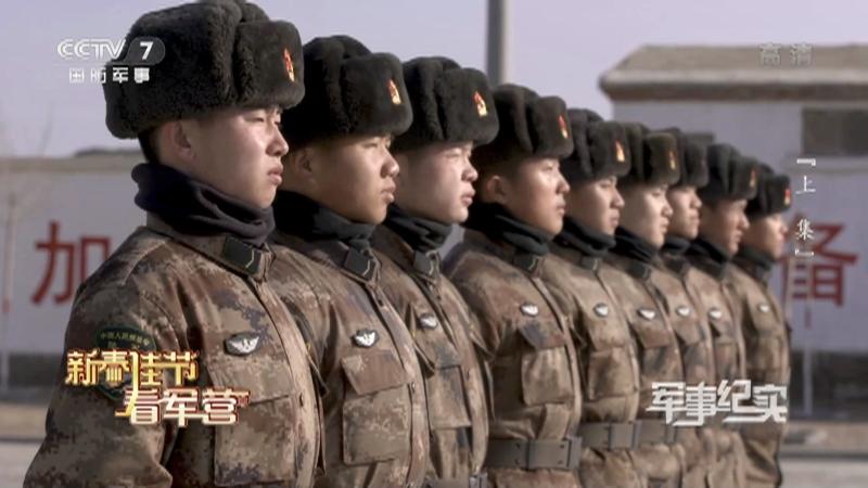 《军事纪实》 20210225 新春佳节 看军营 上集